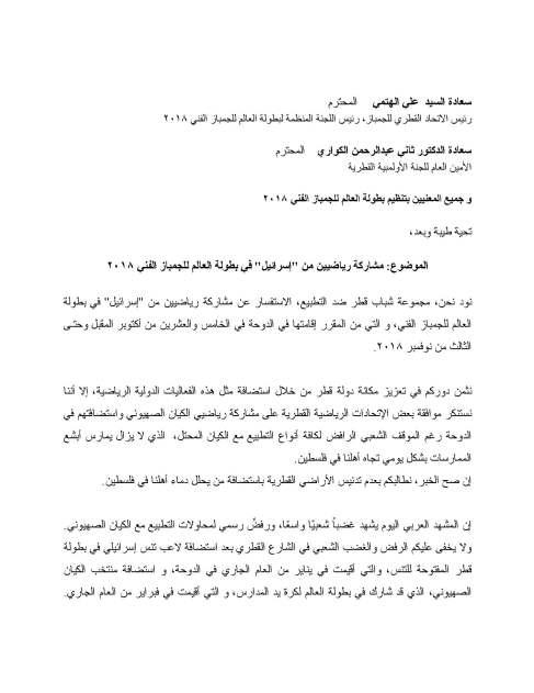 __رسالة إلى الإتحاد القطري للجمباز-2__Page_1