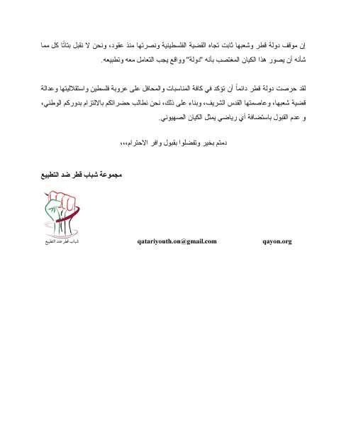 __رسالة إلى الإتحاد القطري للجمباز-2__Page_2